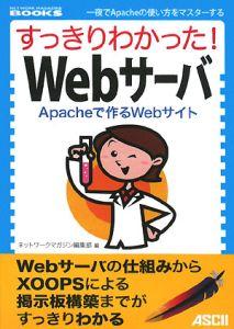 すっきりわかった! Webサーバ