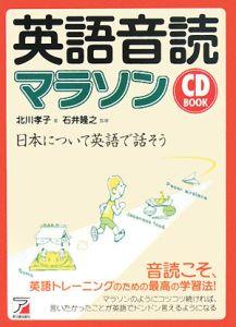 英語音読マラソン CD BOOK
