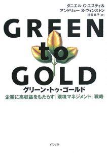グリーン・トゥ・ゴールド