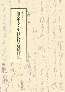笈の小文/更科紀行/嵯峨日記 現代語訳付