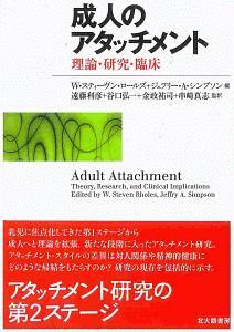 成人のアタッチメント