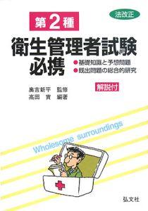 第2種 衛生管理者試験 必携