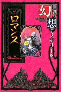 ザ・ロマンス 世界の幻想ミステリー5