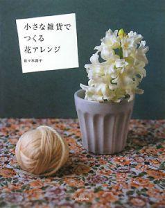 『小さな雑貨でつくる花アレンジ』佐々木潤子