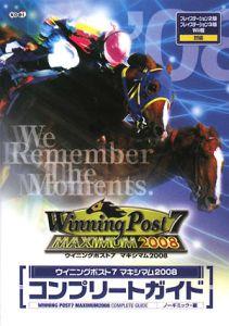 ウイニングポスト7マキシマム2008 コンプリートガイド