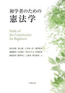 初学者のための憲法学