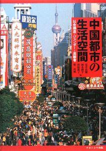 岡本耕平『中国都市の生活空間』