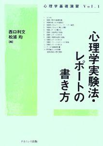 心理学実験法・レポートの書き方 心理学基礎演習1
