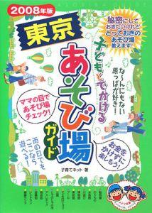 子どもとでかける東京あそび場ガイド 2008