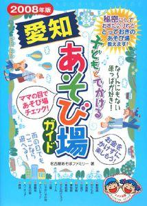 子どもとでかける愛知あそび場ガイド 2008
