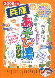 子どもとでかける兵庫あそび場ガイド 2008