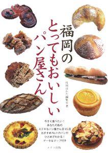 福岡のとってもおいしいパン屋さん