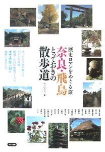 奈良・飛鳥とっておきの散歩道