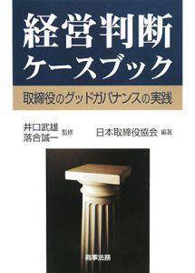『経営判断ケースブック』日本取締役協会