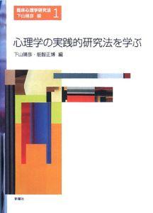 心理学の実践的研究法を学ぶ 臨床心理学研究法1