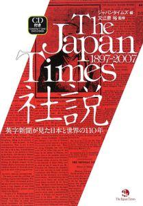 The Japan Times社説 CD付 1897-2007