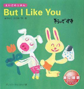 But I Like You きらいですき
