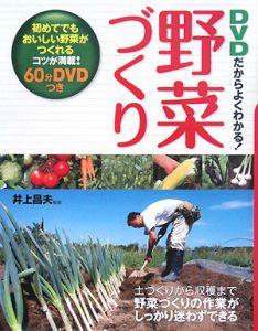 DVDだからよくわかる!野菜づくり