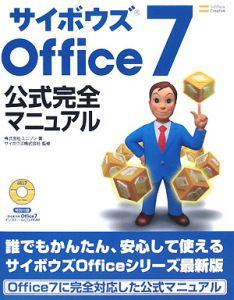 サイボウズOffice7 公式完全マニュアル