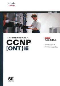 シスコ技術者認定公式ガイド CCNP 【ONT】編