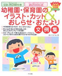 幼稚園・保育園のイラスト・カット&おしらせ・おたより文例集