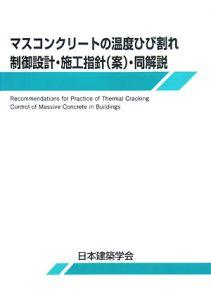 マスコンクリートの温度ひび割れ制御設計・施工指針(案)・同解説