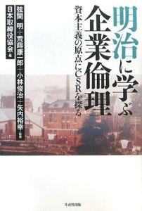 『明治に学ぶ企業倫理』日本取締役協会