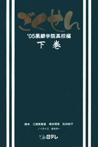 『ごくせん 黒銀学院高校編 2005』江頭美智留