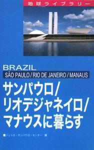 サンパウロ/リオデジャネイロ/マナウスに暮らす