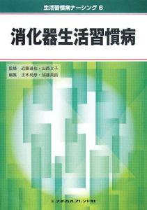 正木尚彦『消化器生活習慣病 生活習慣病ナーシング6』