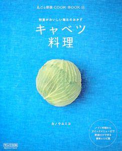 キャベツ料理 丸ごと野菜COOK BOOK2