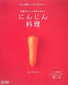 にんじん料理 丸ごと野菜COOK BOOK1
