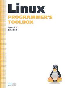 『Linux PROGRAMMER'S TOOLBOX』ジョン・フスコ