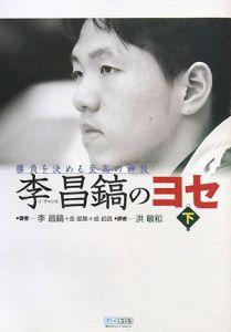 李昌鎬のヨセ 勝負を決める至高の神技