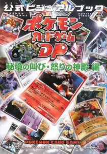 ポケモンカードゲームDP 公式ビジュアルブック 秘境の叫び・怒りの神殿編