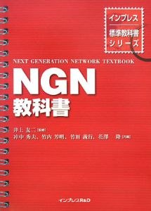 NGN教科書