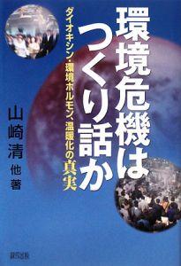 山崎清『環境危機はつくり話か』