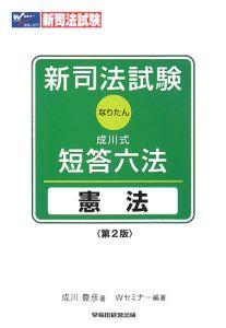 新司法試験 成川式・短答六法 憲法