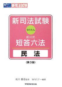 新司法試験 なりたん 成川式・短答六法 民法