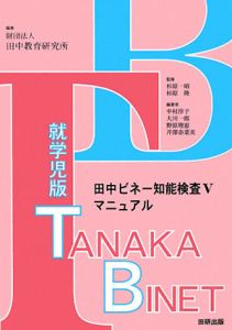 田中ビネー知能検査5 マニュアル<就学児版>