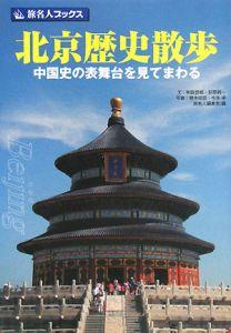 『旅名人ブックス 北京歴史散歩』和田哲郎