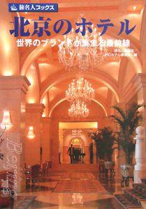 『旅名人ブックス 北京のホテル』和田哲郎