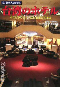 旅名人ブックス 台湾のホテル