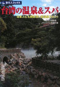 旅名人ブックス 台湾の温泉&スパ