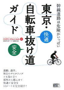 『東京・自転車快適抜け道安全ガイド 自転車生活ブックス-じてんしゃといっしょにくらす-9』自転車生活ブックス編集部