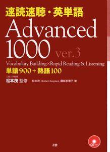 速読速聴・英単語 Advanced1000 ver.3