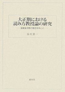 大正期における読み方教授論の研究