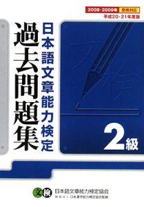 日本語文章能力検定2級過去問題集 平成20・21年