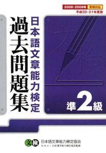 日本語文章能力検定準2級過去問題集 平成20・21年