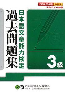 日本語文章能力検定3級過去問題集 平成20・21年